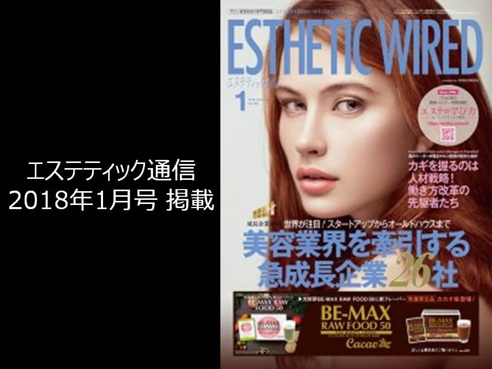 エステティック通信1月号掲載