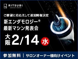 2/14 大阪 Cellu M6®アライアンス発表会開催