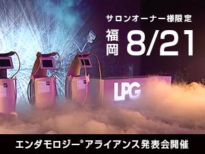 【福岡】8/21 アライアンス発表会開催