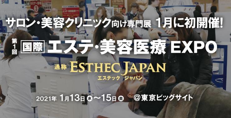 2021/1/13-15 美容医療EXPO 出展